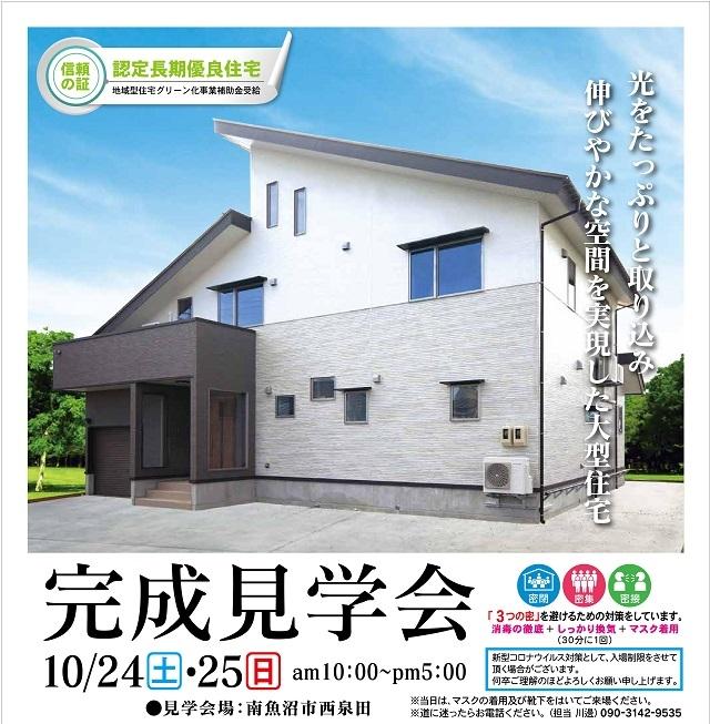 マルコホーム様(西泉田)オモテ.jpg