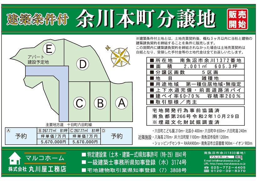 余川本町分譲地.jpg