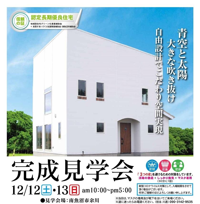 マルコホーム(余川)2020.12 272392 2校.jpg