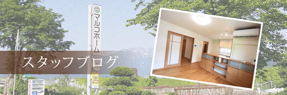 新潟,南魚沼の注文住宅・新築戸建てを手がける工務店の丸川屋工務店ブログ